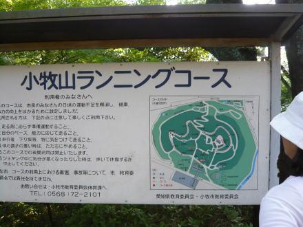 090628komakiyama5.jpg