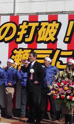 伊藤やすのり後援会 事務所開き ガンバローコール.jpg