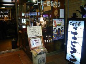 仙仙台「Cafe DE エビアン」1