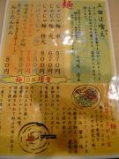 盛岡じゃじゃ麺 小吃店2