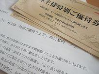 株主優待フェア@メガネスーパー