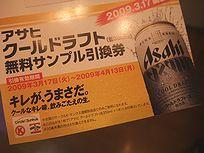 ビールの引換券