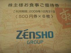 ゼンショー200906