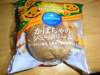 かぼちゃのシュークリーム