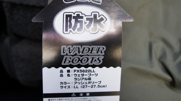 WaderBoot005.jpg