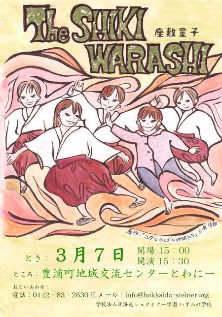 THE SHIKIWARASHI