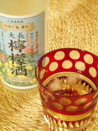 大長レモン酒02