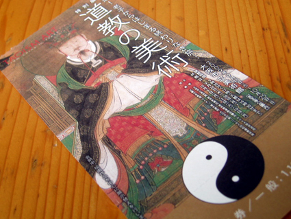 道教の美術
