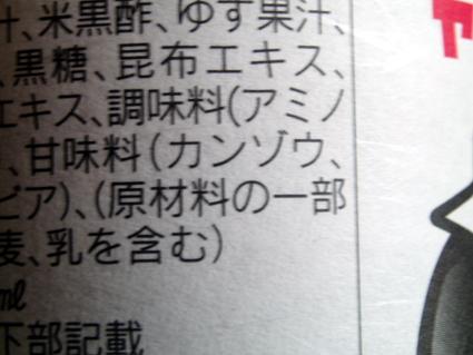 ポン酢02