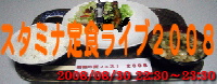 live2008-200.jpg
