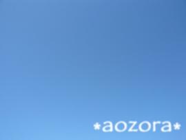 aozora2.jpg