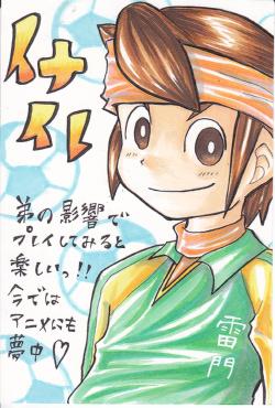 2011.03.01 イナイレ投稿