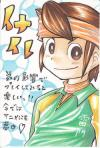 2011.03.01 イナイレ投稿 ボツ