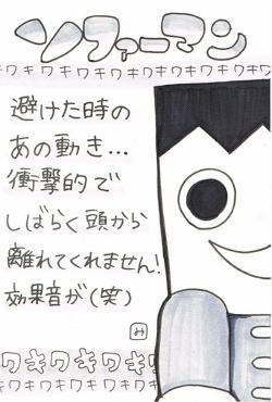 2011.04.30 ファミ2コミック