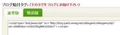 okitegamikodo_convert_20111114201943 (2)