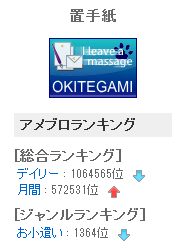 okitegamibanaa.png