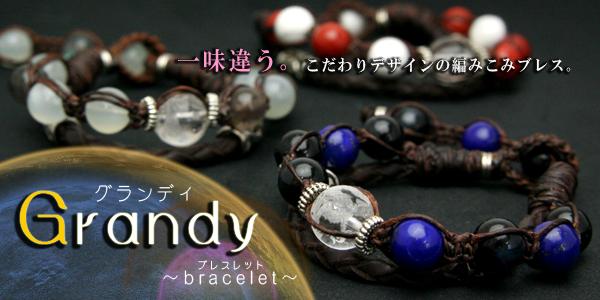 br-grandy-top_20091022133100.jpg