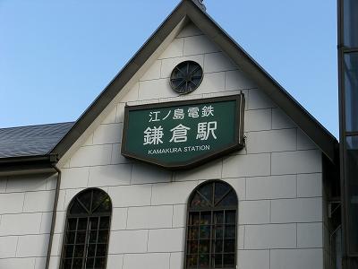 s-鎌倉駅