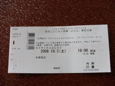 s-チケット