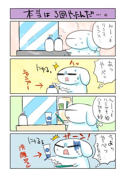 inusaru001.jpg