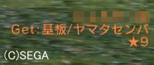 ヤマタセンバ