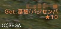バジセンバ