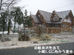20081122軽井沢 (217)_640 16