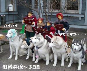 20081122軽井沢 (205)_640 L
