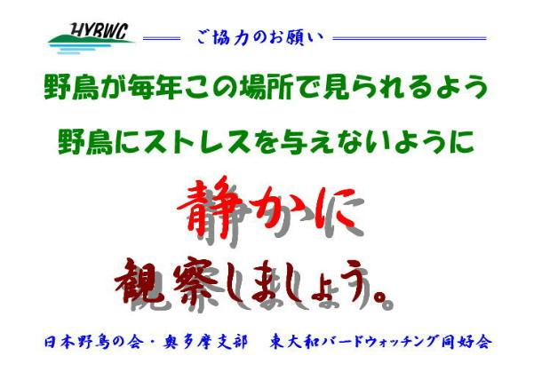 20090603b-1 バードウォッチング マナーカード1