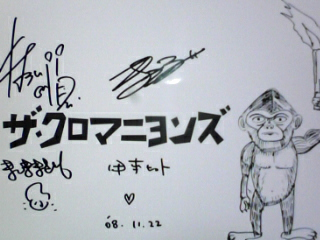 20081122クロマニヨンズサイン