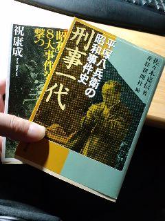 3億円事件や下山事件、帝銀事件を扱った、平塚八兵衛