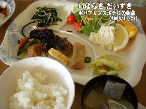水戸プリンスホテル_朝食