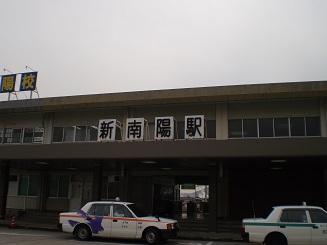 新南陽駅10