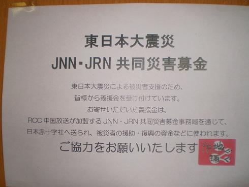 jnn募金