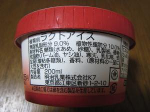 ボリュームカップ杏仁豆腐