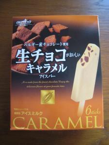 生チョコキャラメル