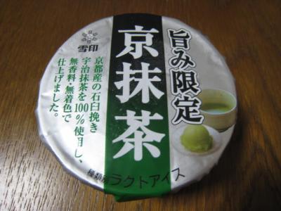 旨み限定 京抹茶