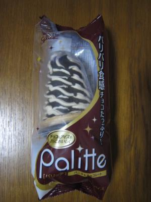 パリッテバニラ&チョコ