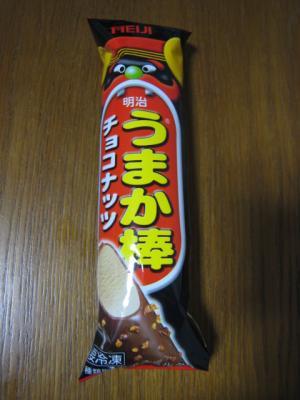 うまか棒チョコナッツ