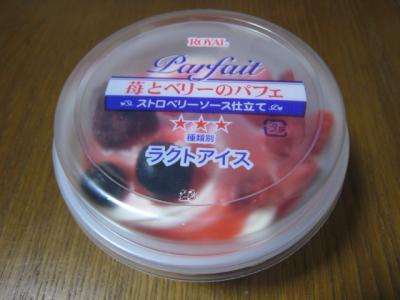 苺とベリーのパフェ