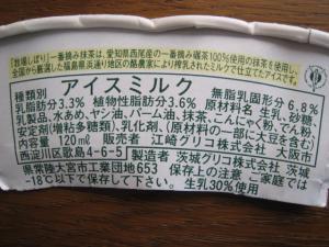 牧場しぼり一番摘み抹茶