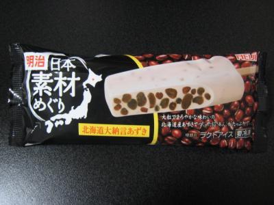 日本素材めぐり北海道大納言あずき