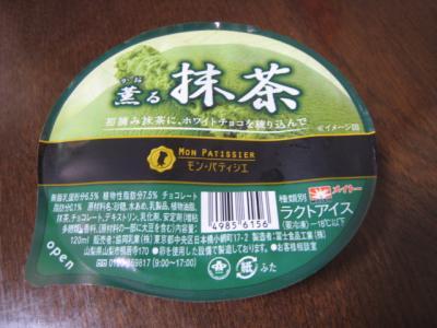 モン・パティシエ薫る抹茶