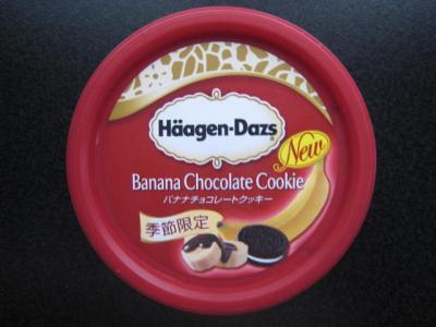 ダッツバナナチョコレートクッキー