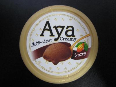 Ayaショコラ