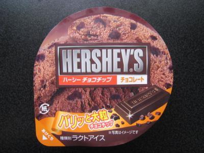 ハーシーチョコチップチョコレート