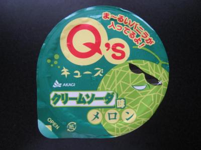 Q'sクリームソーダ味メロン