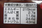 ハッピースプーンバニラ&チョコ