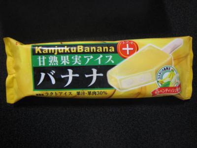 甘熟果実アイスバナナ