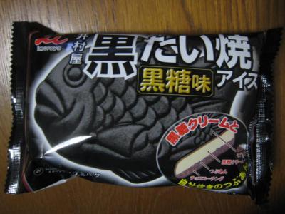 黒たい焼アイス
